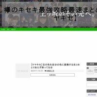 欅のキセキ最強攻略最速まとめ速報【ケヤキセ】