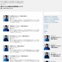 欅のキセキ攻略坂|攻略情報からウラ技・リセマラについて